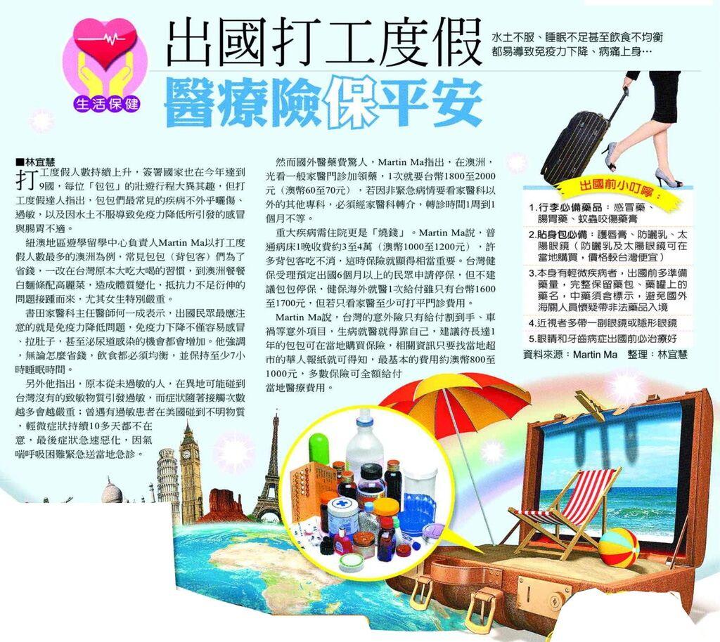 20131027[中國時報]出國打工度假 醫療險保平安--《生活保健》