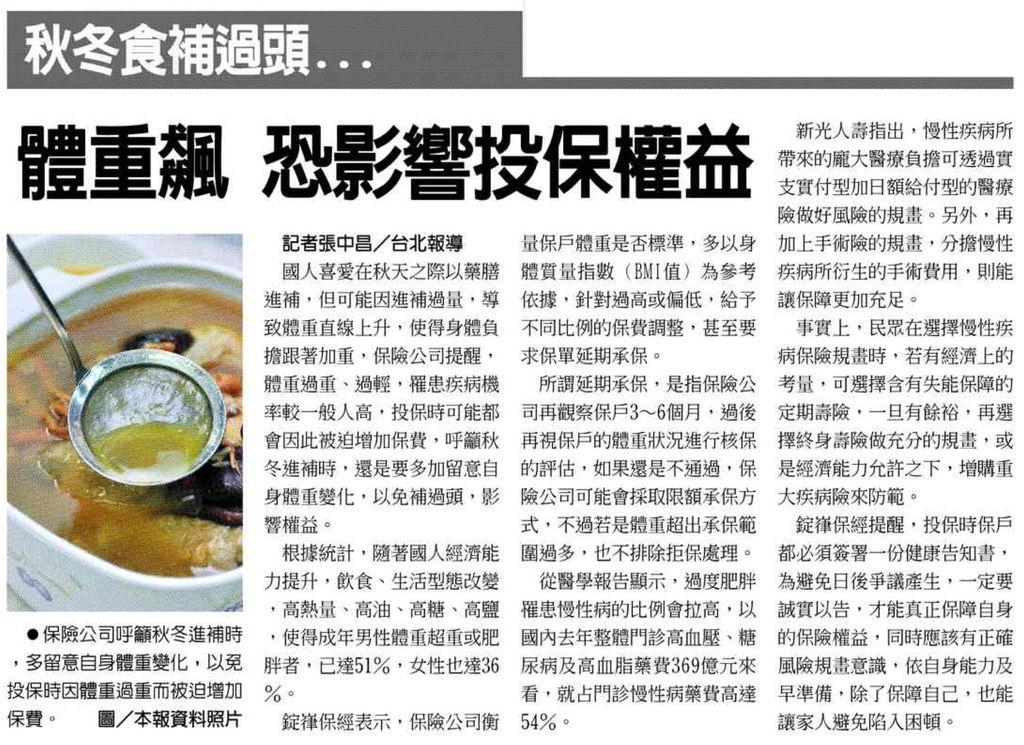 20131027[工商時報]體重飆 恐影響投保權益--秋冬食補過頭…