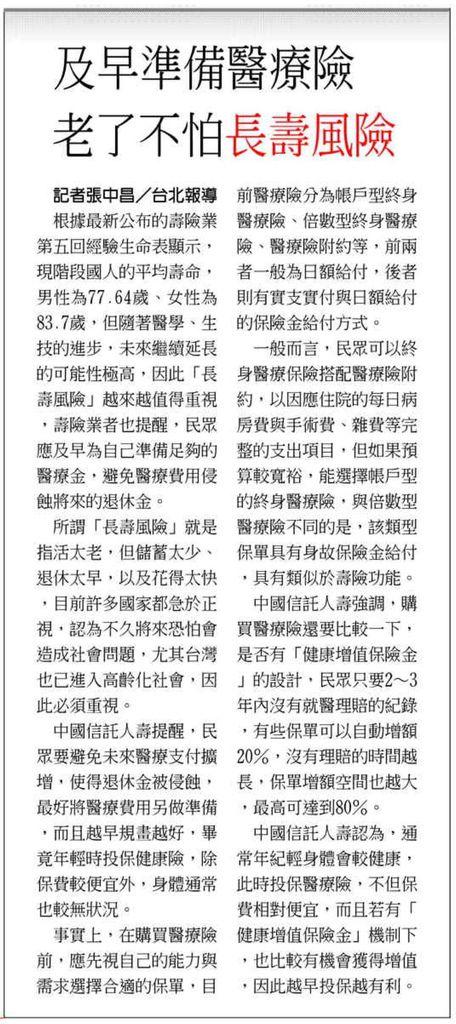 20131027[工商時報]及早準備醫療險 老了不怕長壽風險