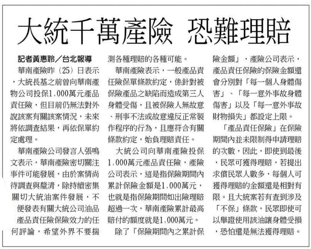 20131026[工商時報]大統千萬產險 恐難理賠
