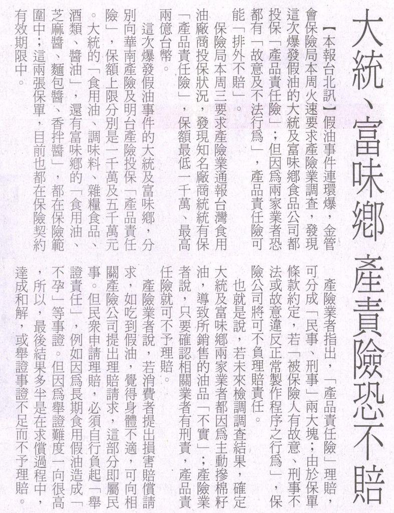 20131026[人間福報]大統、富味鄉 產責險恐不賠