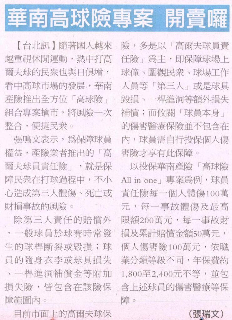 20131030[經濟日報]華南高球險專案 開賣囉