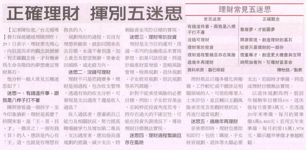 20131030[經濟日報]正確理財 揮別五迷思