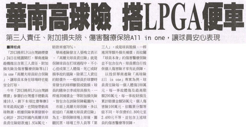20131030[工商時報]華南高球險 搭LPGA便車--第三人責任、附加損失險、傷害醫療保險ALL IN ONE,讓球員安心表現