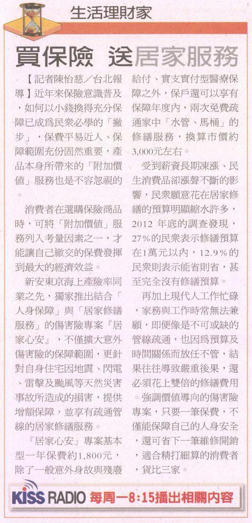 20131031[經濟日報]買保險 送居家服務