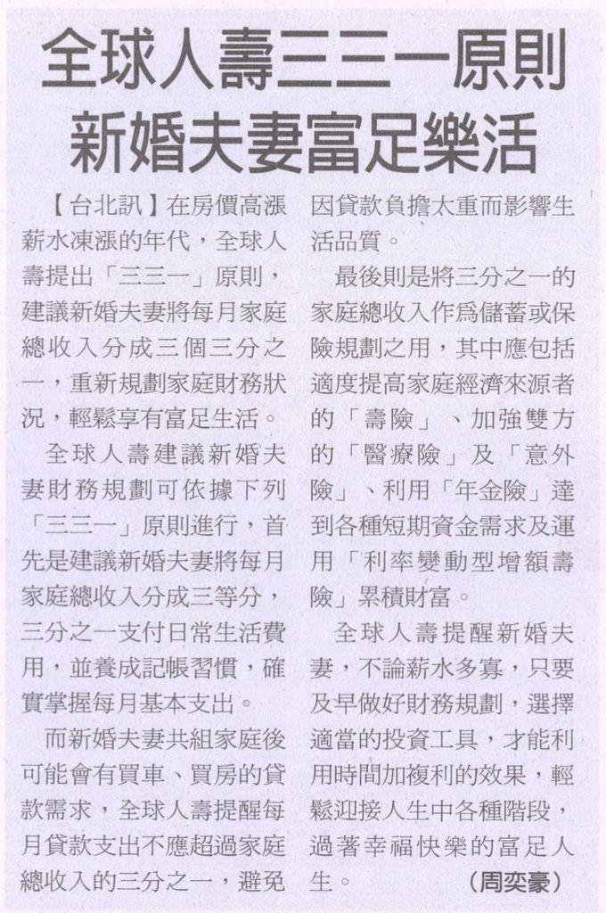 20131031[經濟日報]全球人壽三三一原則 新婚夫妻富足樂活