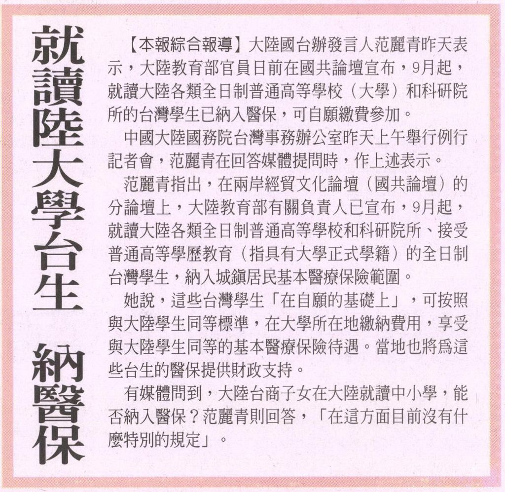 20131031[民眾日報]就讀陸大學台生 納醫保