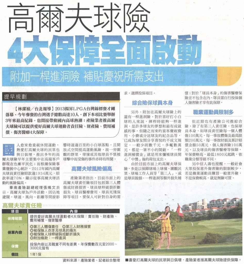 20131105[蘋果日報]高爾夫球險 4大保障全面啟動--附加一桿進洞險 補貼慶祝所需支出