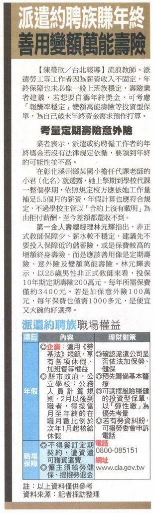 20131105[蘋果日報]派遣約聘族賺年終 善用變額萬能壽險