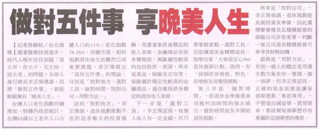 20131105[經濟日報]做對五件事 享晚美人生