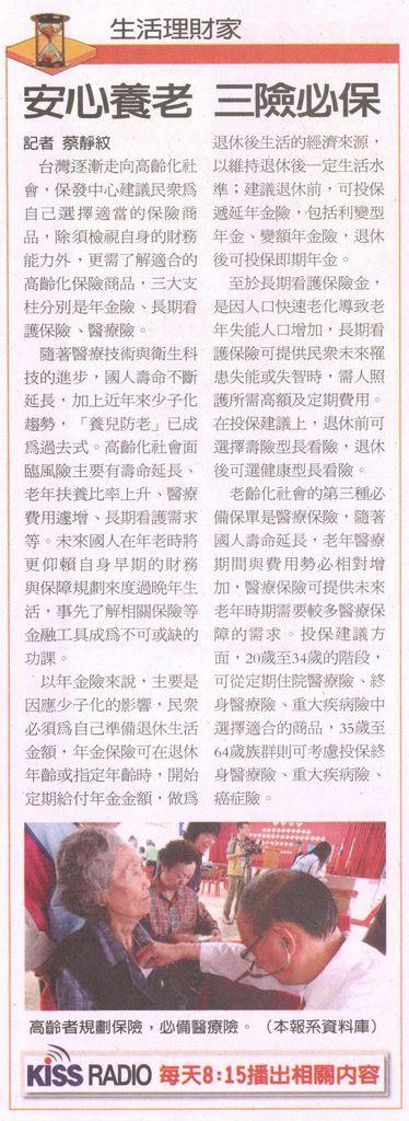 20131105[經濟日報]安心養老 三險必保