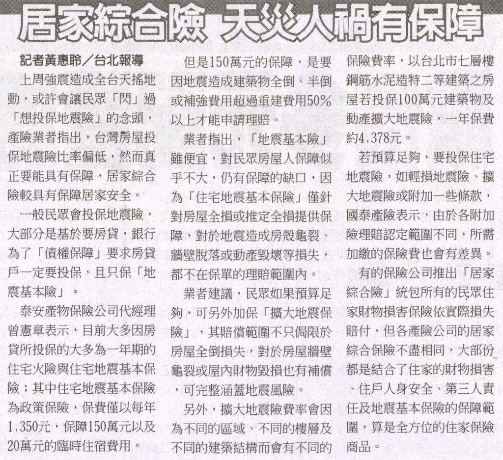 20131105[工商時報]居家綜合險 天災人禍有保障