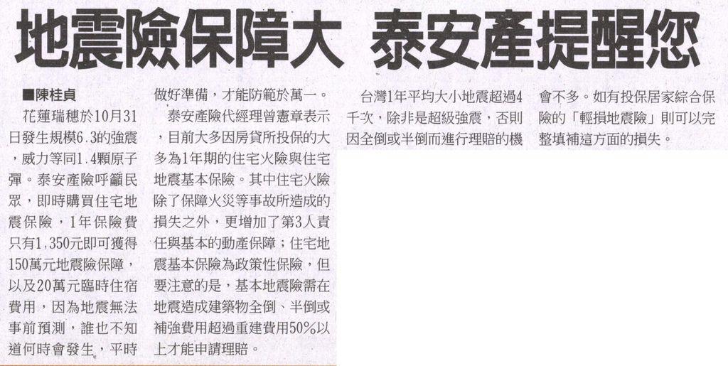 20131105[工商時報]地震險保障大 泰安產提醒您