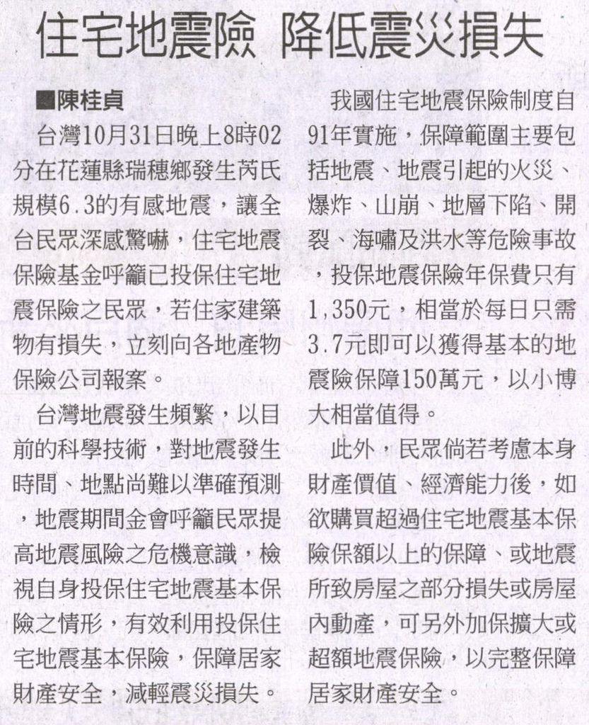 20131104[工商時報]住宅地震險 降低震災損失