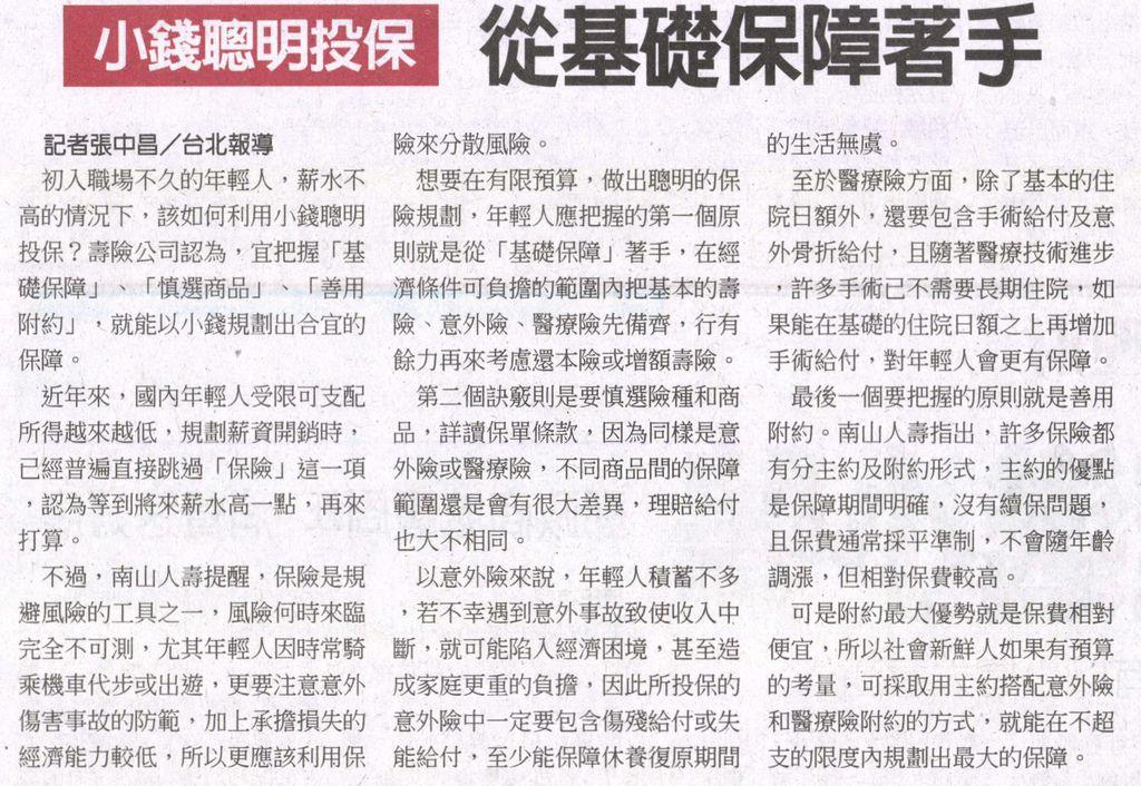 20131104[工商時報]小錢聰明投保 從基礎保障著手
