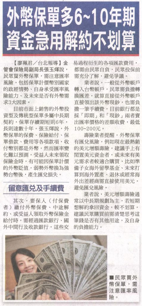 20131103[蘋果日報]外幣保單多6~10年期 資金急用解約不划算