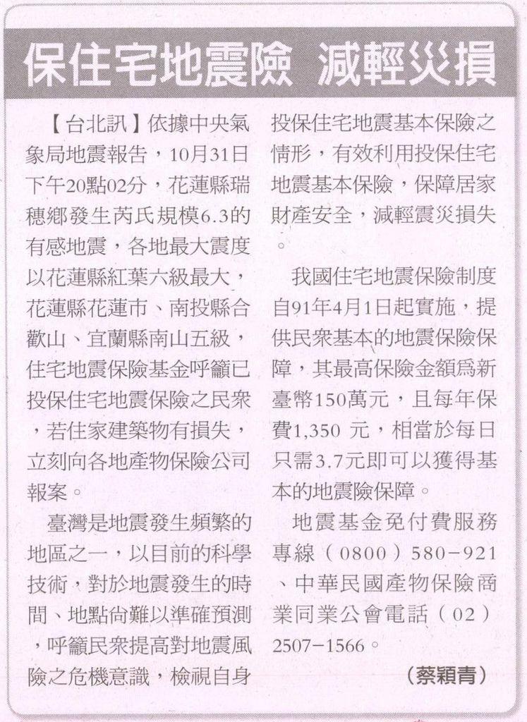 20131103[經濟日報]保住宅地震險 減輕災損