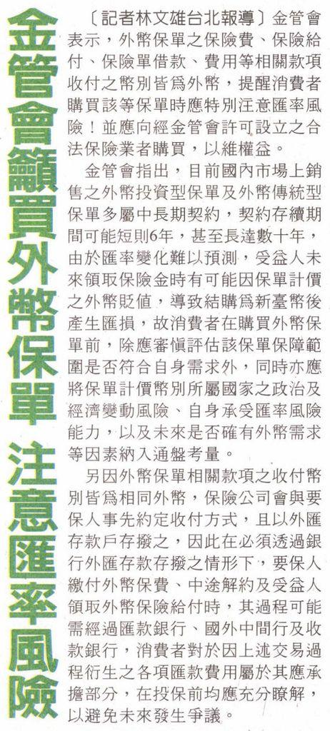 20131103[台灣時報]金管會籲買外幣保單 注意匯率風險
