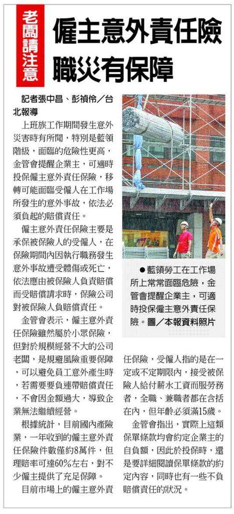 20131103[工商時報]僱主意外責任險 職災有保障--老闆請注意