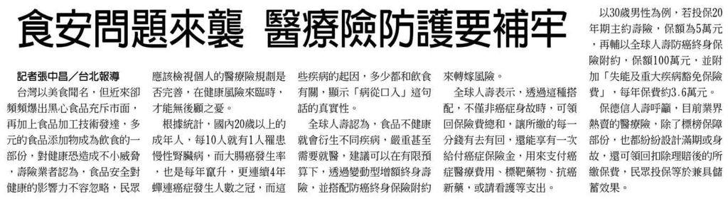 20131103[工商時報]食安問題來襲 醫療險防護要補牢