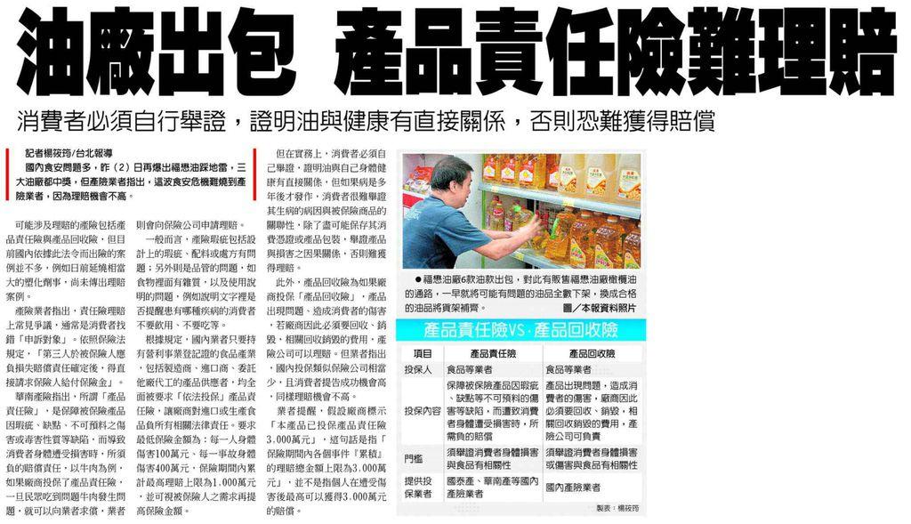 20131103[工商時報]油廠出包 產品責任險難理賠--消費者必須自行舉證,證明油與健康有直接關係,否則恐難獲得賠償