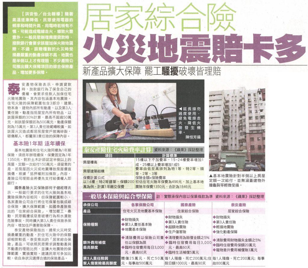 20131102[蘋果日報]居家綜合險 火災地震賠卡多--新產品擴大保障 罷工騷擾破壞皆理賠