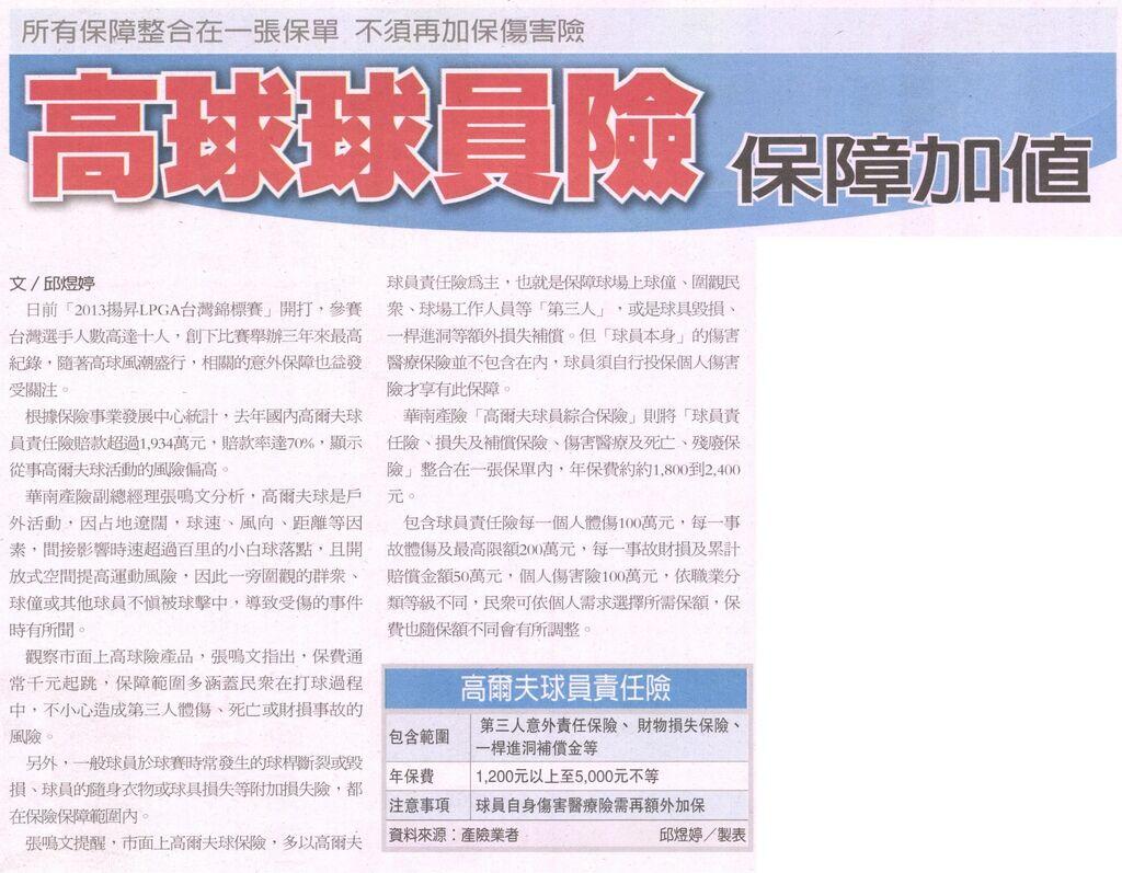 20131102[經濟日報]高球球員險 保障加值--所有保障整合在一張保單 不須再加保傷害險