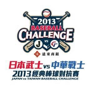 2013年日本武士VS.中華戰士 經典棒球對抗賽