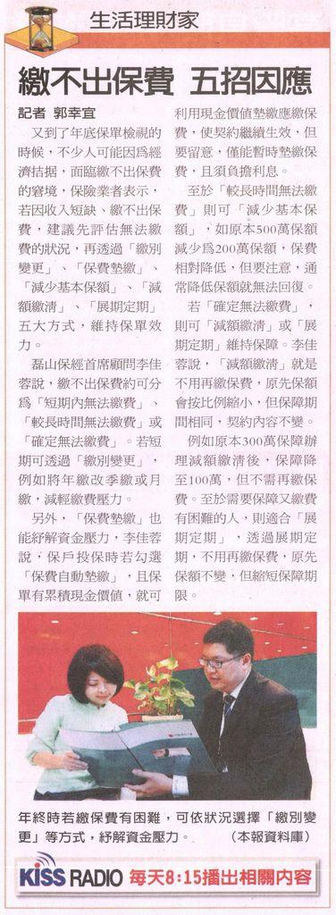 20131203[經濟日報]繳不出保費 五招因應