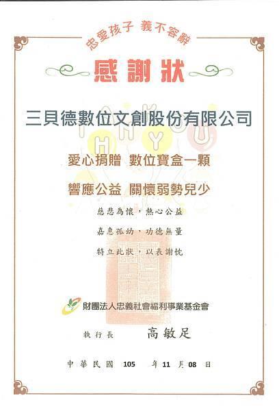 【同心圓感謝狀】財團法人忠義社會福利事業基金會.jpg