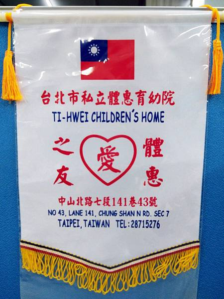 【同心圓感謝狀】台北市私立體惠育幼院.jpg