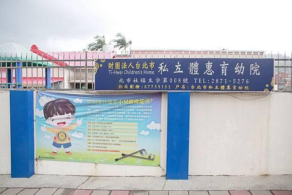 【同心園】台北市私立體惠育幼院 (2).JPG