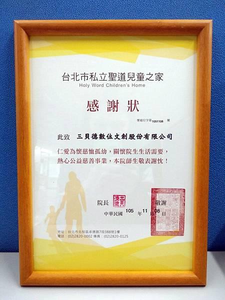 【同心圓感謝狀】台北市私立聖道兒童之家.jpg