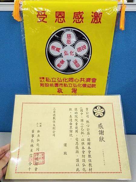 【同心圓感謝狀】財團法人私立弘化同心共濟會 1.jpg