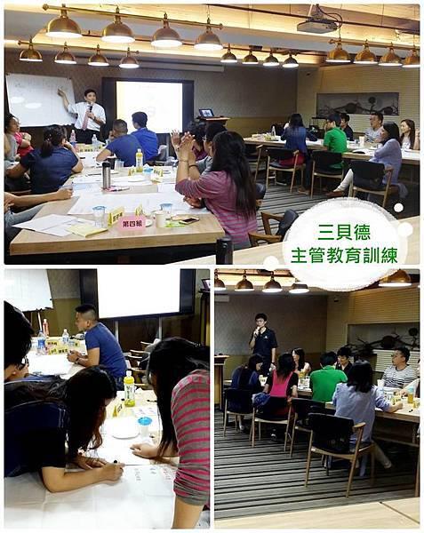 【三貝德-教育訓練】8月主管教育訓練.jpg