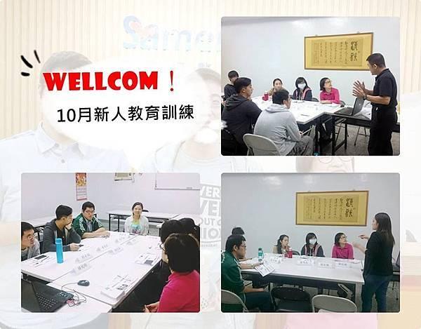 【三貝德-教育訓練】10月新進員工訓練.jpg