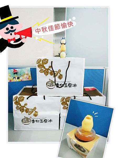 【三貝德-員工福利】節慶福利-中秋節 (2).jpg