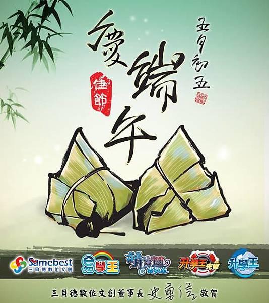 【三貝德-員工福利】節慶福利-端午節 (2).jpg