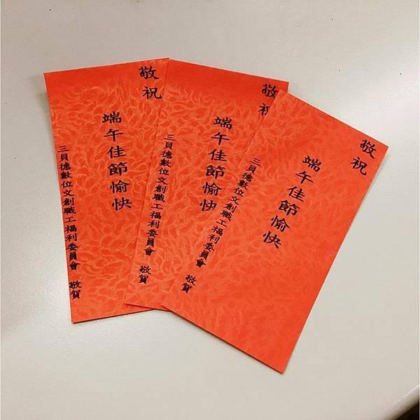 【三貝德-員工福利】節慶福利-端午節 (1).jpg
