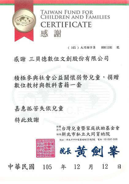 【同心圓感謝狀】新北市私立大同育幼院.jpg