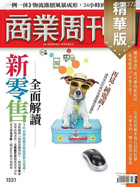 商業週刊-專訪-三貝德-1.jpg