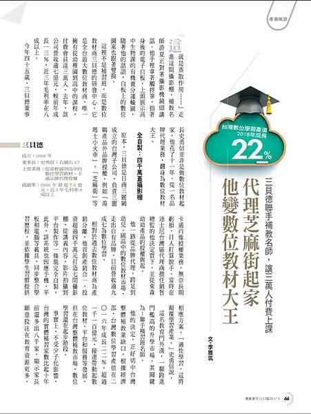商業週刊-專訪-三貝德-2.jpg