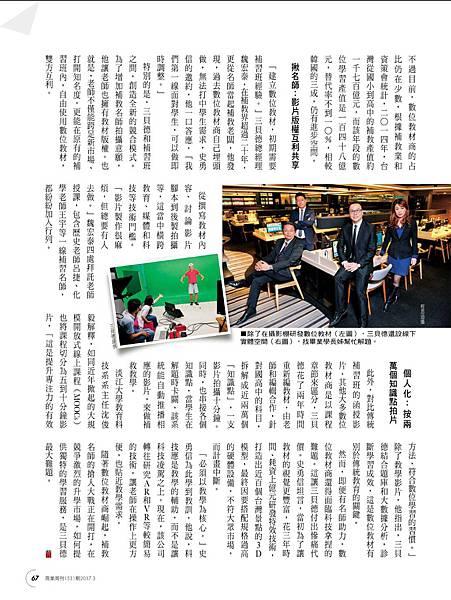 商業週刊-專訪-三貝德-3.jpg