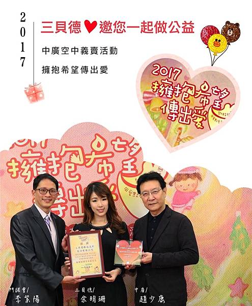 三貝德參與中廣「擁抱希望傳出愛」空中義賣活動.JPG