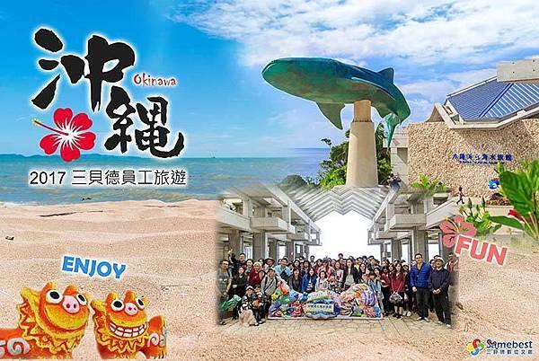 三貝德-2017沖繩員工旅遊.jpg