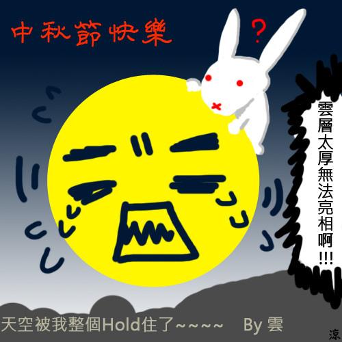 中秋節_000.jpg