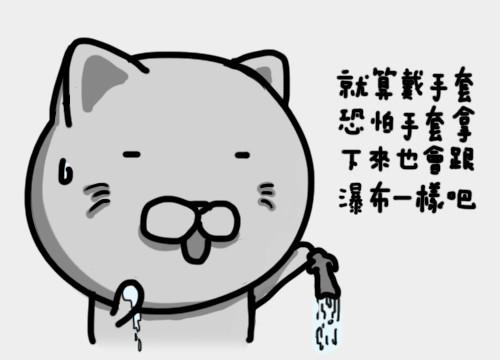 手汗人6-5.jpg