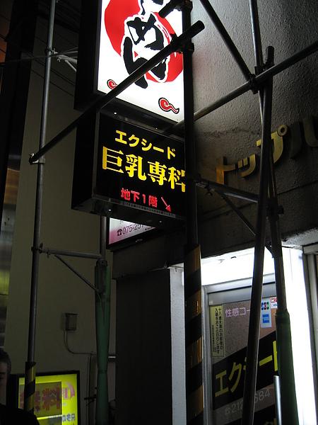 2008年11月 312.JPG