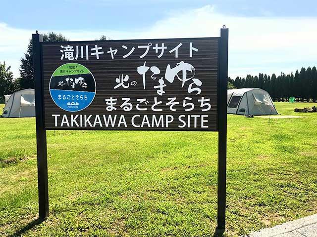 北海道露營區.jpg