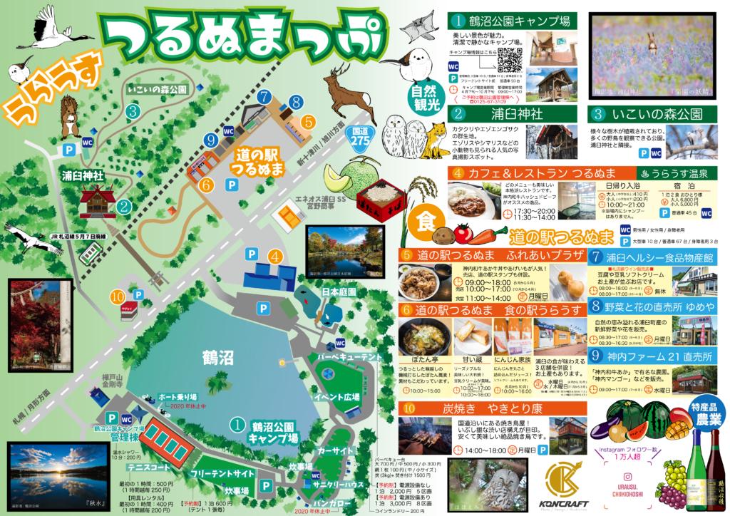 鶴沼公園.png